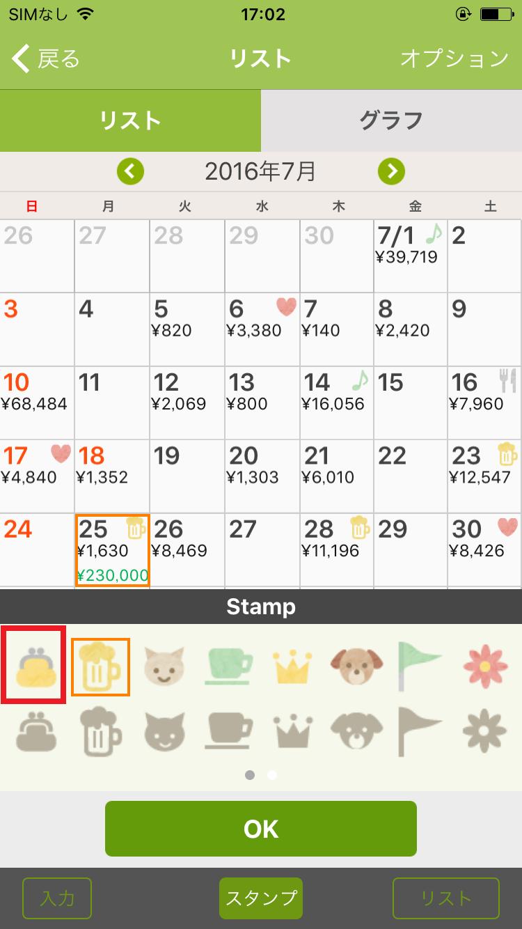 stamp_change_03