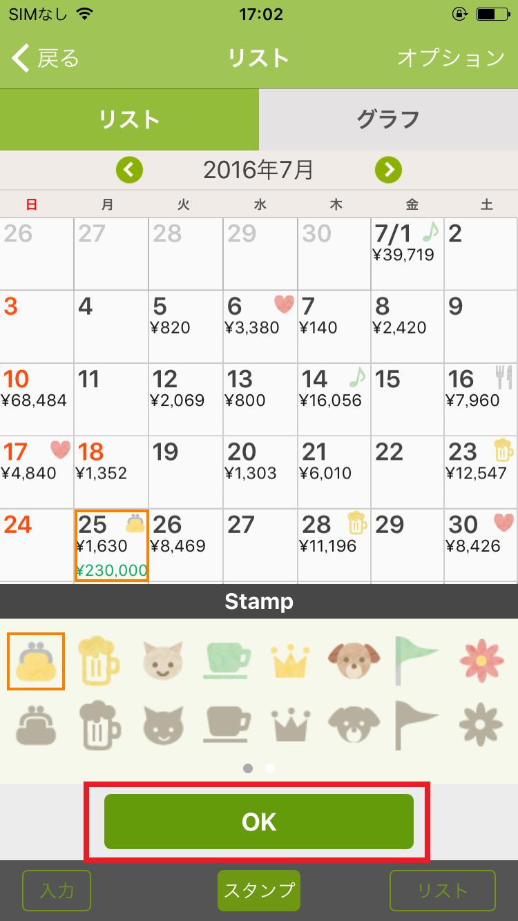 stamp_change_04