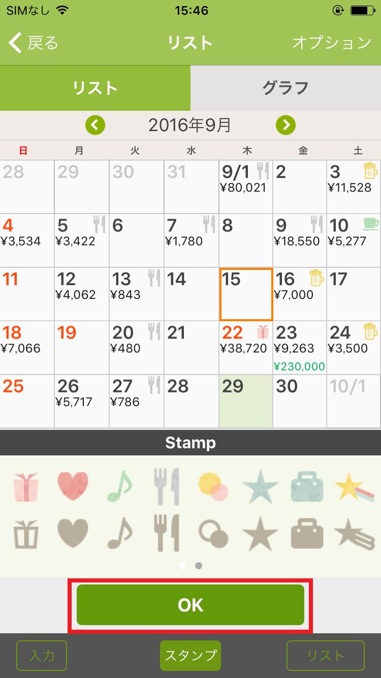 stamp_delete_05