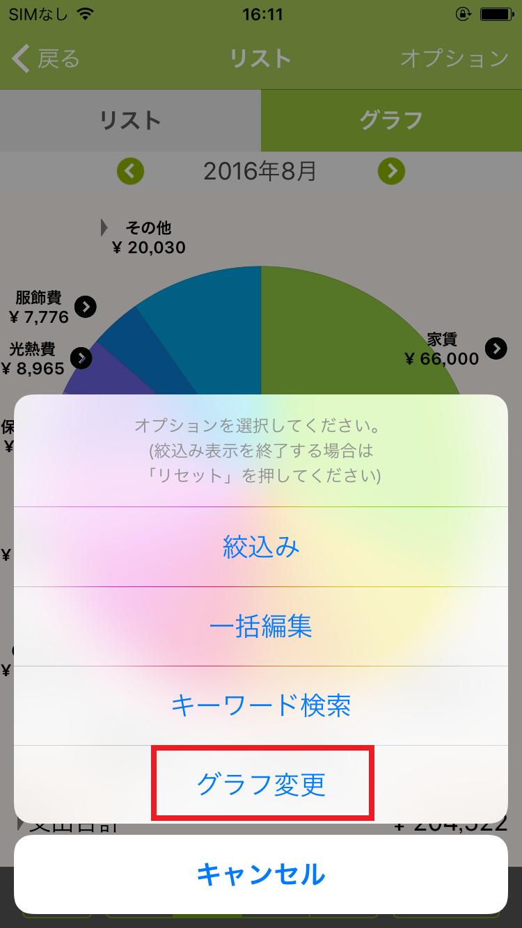 graph_change_03