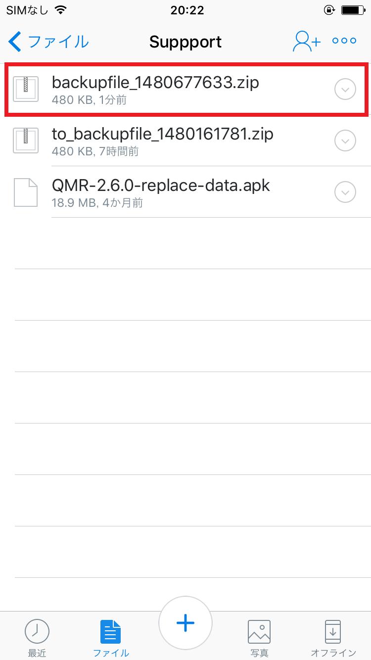 Dropboxアプリを起動し、おカネレコのバックアップファイルを選択します。
