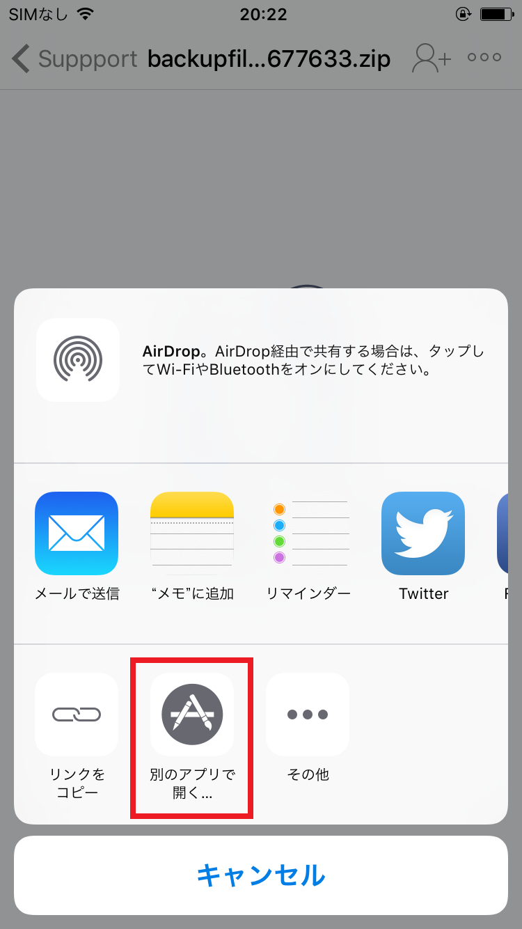 中段にない場合は「別のアプリで開く…」を押して、共有シートで「おカネレコ」または「おカネレコ・プレミアム」を選択します。